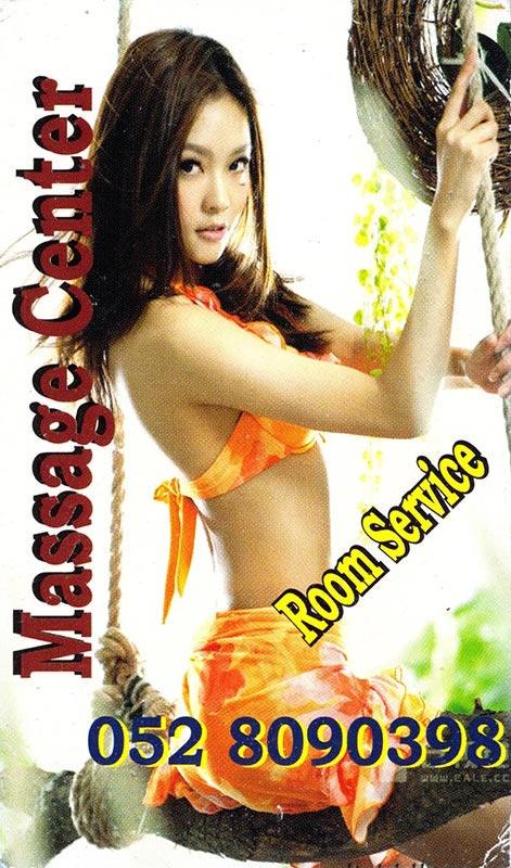 dubai-massage-cards022