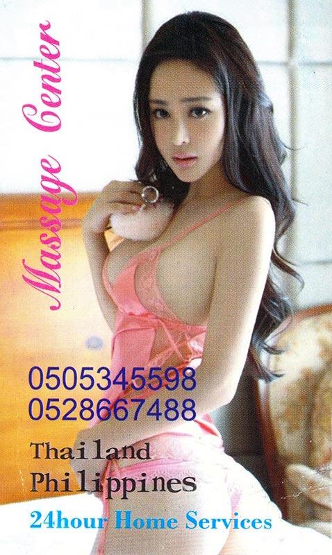 dubai-massage-cards040