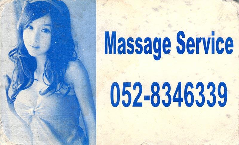dubai-massage-cards048