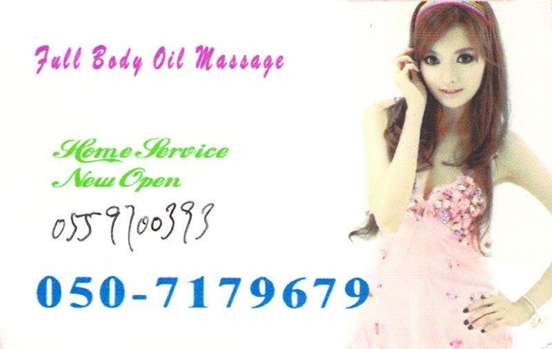 dubai-massage-cards116