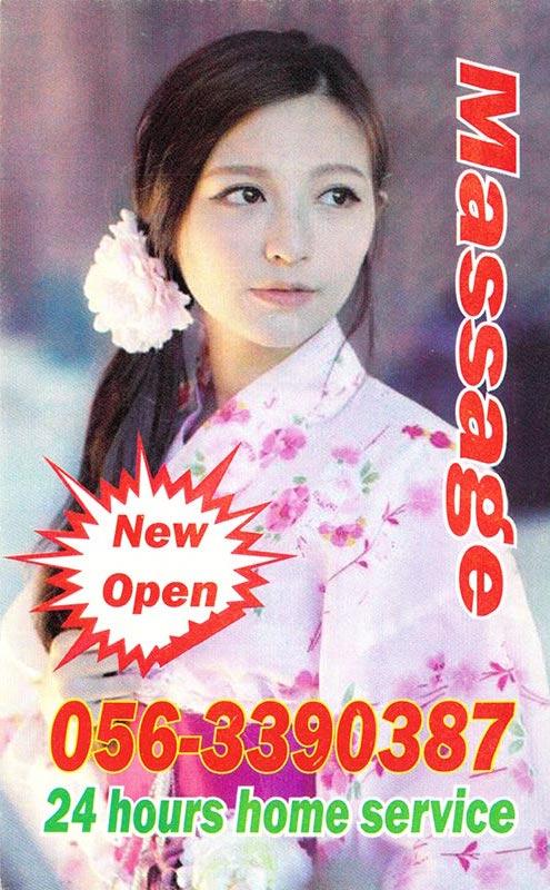dubai-massage-cards134