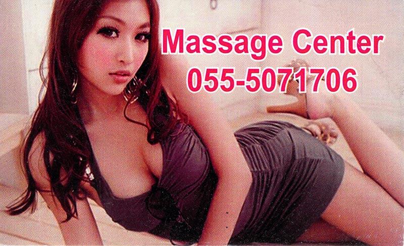 dubai-massage-cards154