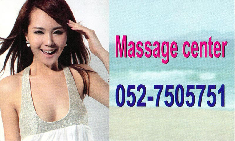 dubai-massage-cards169