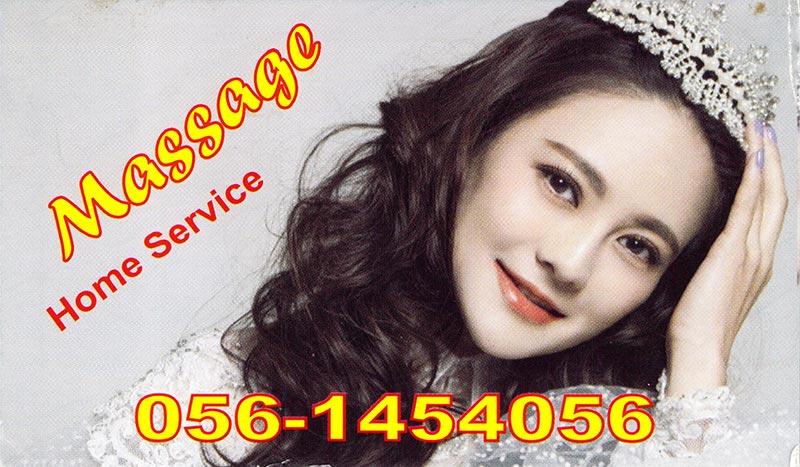 dubai-massage-cards186