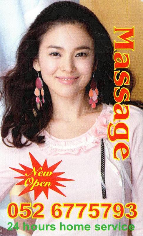 dubai-massage-cards266