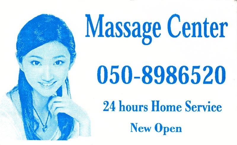 dubai-massage-cards271