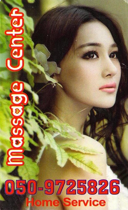dubai-massage-cards284