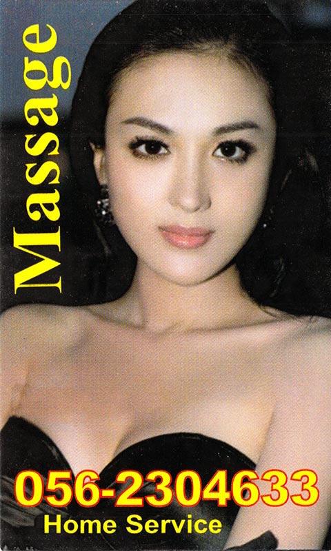 dubai-massage-cards300