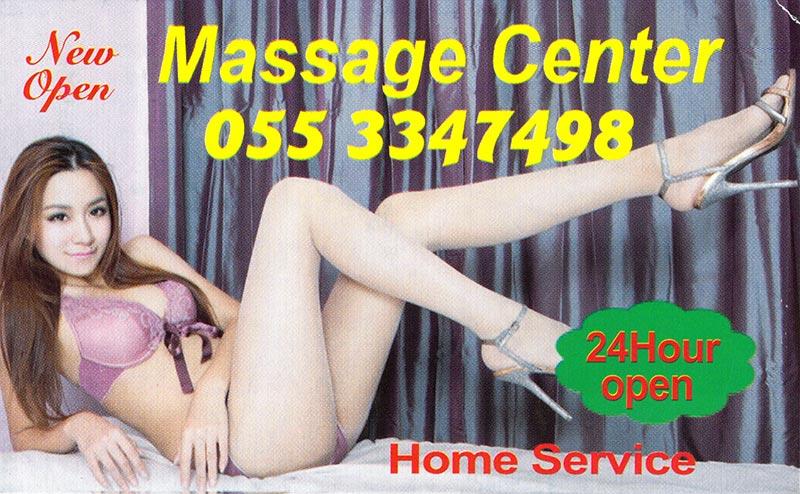 dubai-massage-cards317